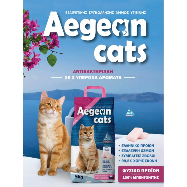 75e0c3063c9b Aegean Cats Baby Powder 5kg + 1 ΔΩΡΟ - Hungry Pets
